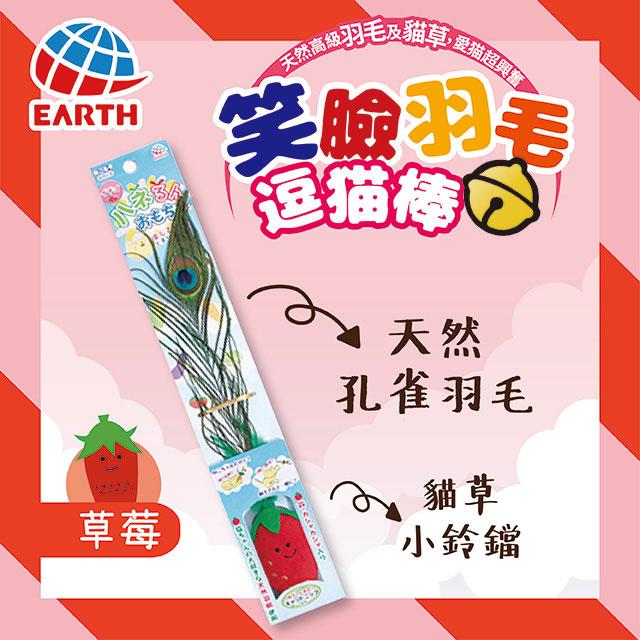 〖日本EARTH PET〗笑臉羽毛貓草鈴鐺逗貓棒-草莓 (消臭抗菌加工)