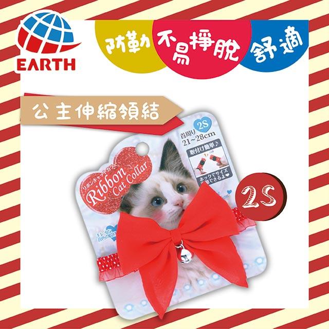 【日本EARTH PET】普普風印花安全項圈-蝴蝶結伸縮貓領結公主系列(2S紅)