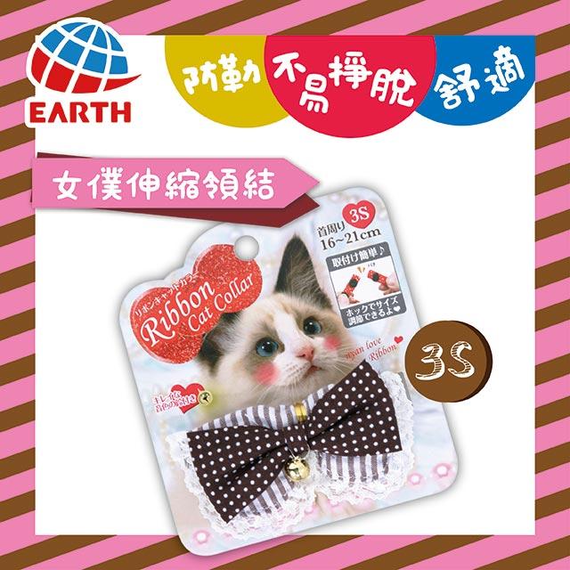 【日本EARTH PET】普普風印花安全項圈-蝴蝶結伸縮貓領結女僕系列(3S咖啡)