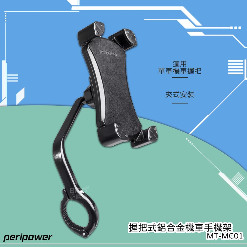 「peripower」MT-MC01 握把式鋁合金機車手機架 手機握把架 手把架 握把架 手機支架 單車支架 鋁合金支架