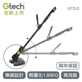 英國 Gtech 小綠 無線修草機 GT3.0  ■ 4小時快速充電 ■ 強勁電力充飽電可使用30分鐘