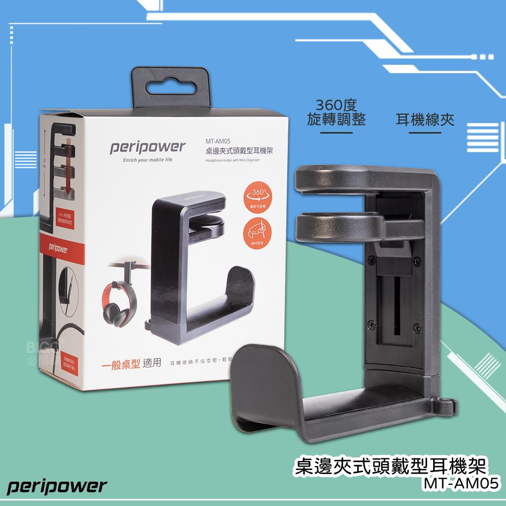 「peripower」MT-AM05 桌邊夾式頭戴型耳機架 頭戴式耳機架 包包掛架 桌邊掛架 掛架 耳機掛鉤