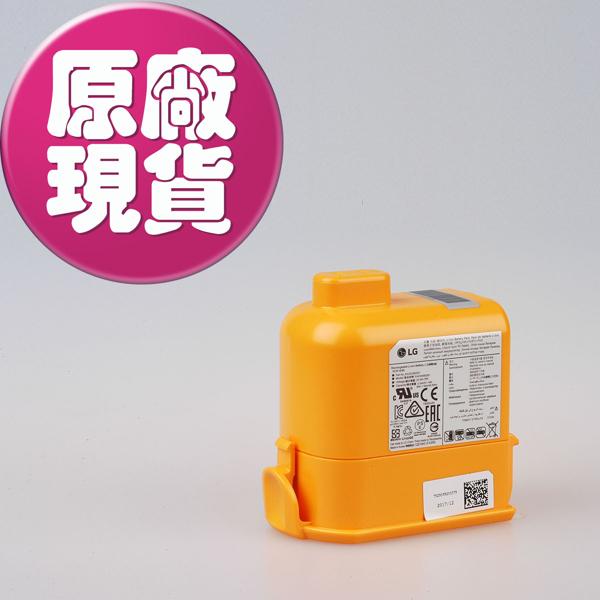 【LG耗材】~現貨~A9無線吸塵器 電池