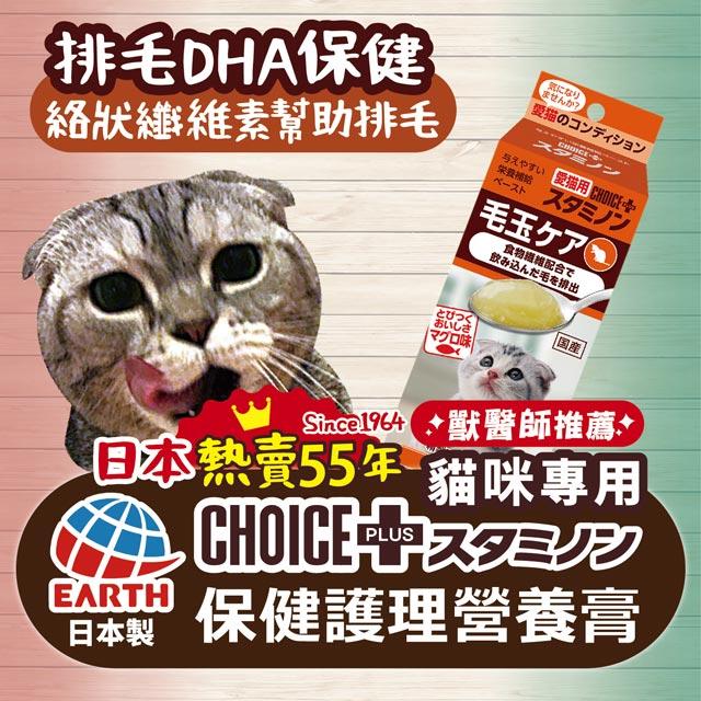 〖日本EARTH PET〗CHOICE+排毛DHA保健營養膏(貓用30g/條)-日本製
