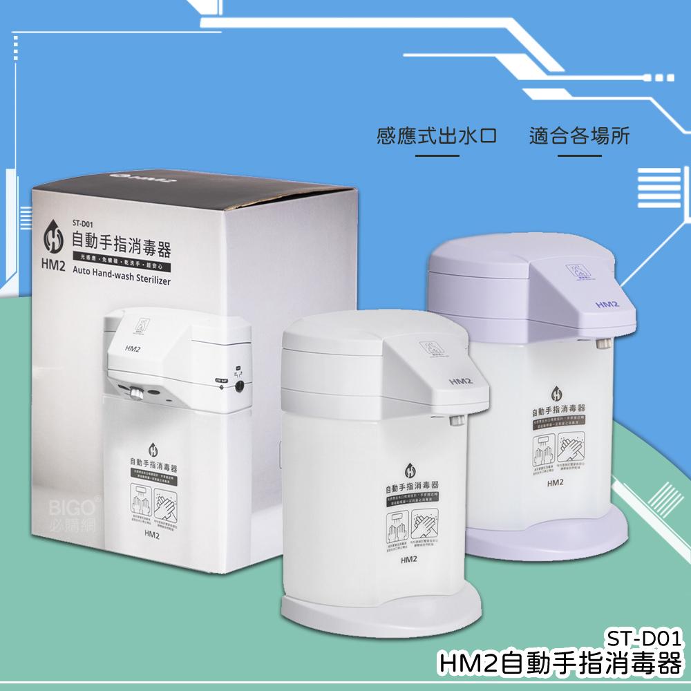 「HM2」ST-D01自動手指消毒器 -台灣製造- 感應式 給皂機 洗手器 酒精機 消毒抗菌 手部清潔 清潔 居家防疫