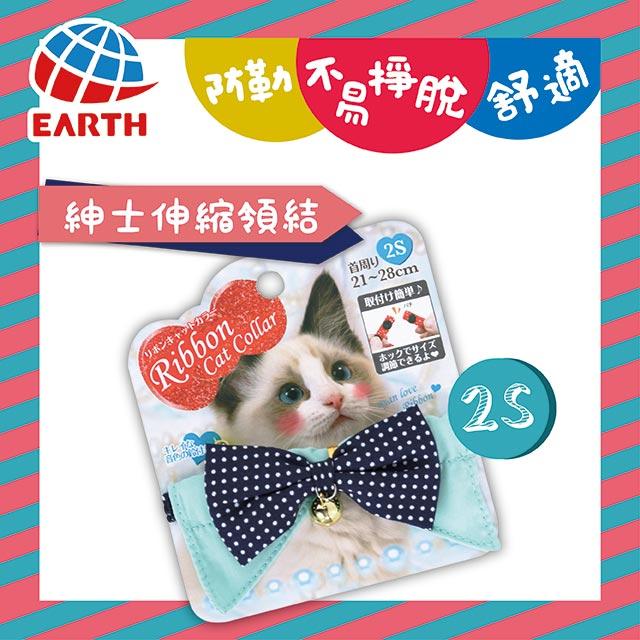 【日本EARTH PET】普普風印花安全項圈-蝴蝶結伸縮貓領結紳士系列(2S藍)