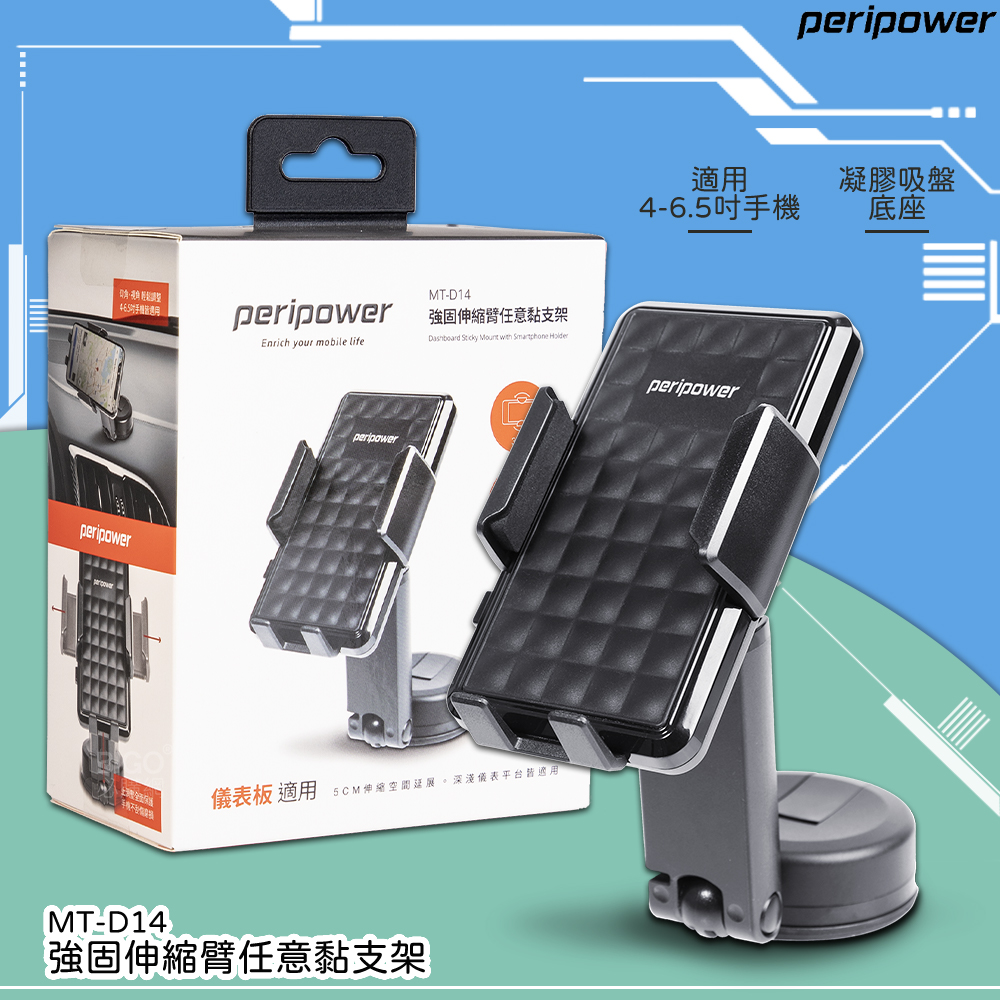 「peripower」MT-D14 強固伸縮臂任意黏支架 手機架 萬用支架 吸盤支架 手機支架 手機車架 車載支架 支架