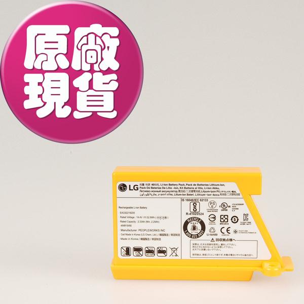 【LG樂金耗材】掃地機器人(變頻) 鋰電池(現貨,數量有限)