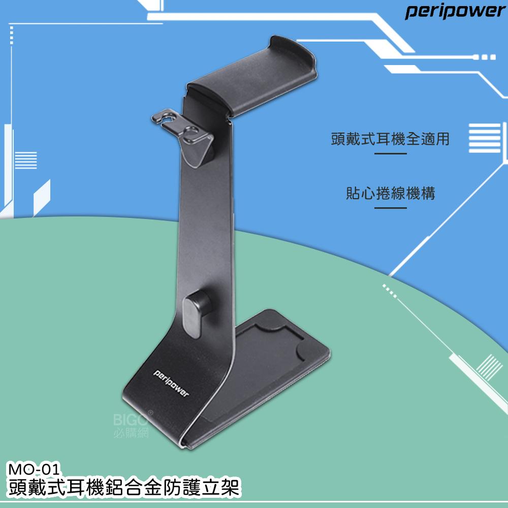 「peripower」MO-01 頭戴式耳機鋁合金防護立架 耳機架 頭戴型耳機架 頭戴式耳機架 展示架 不佔空間