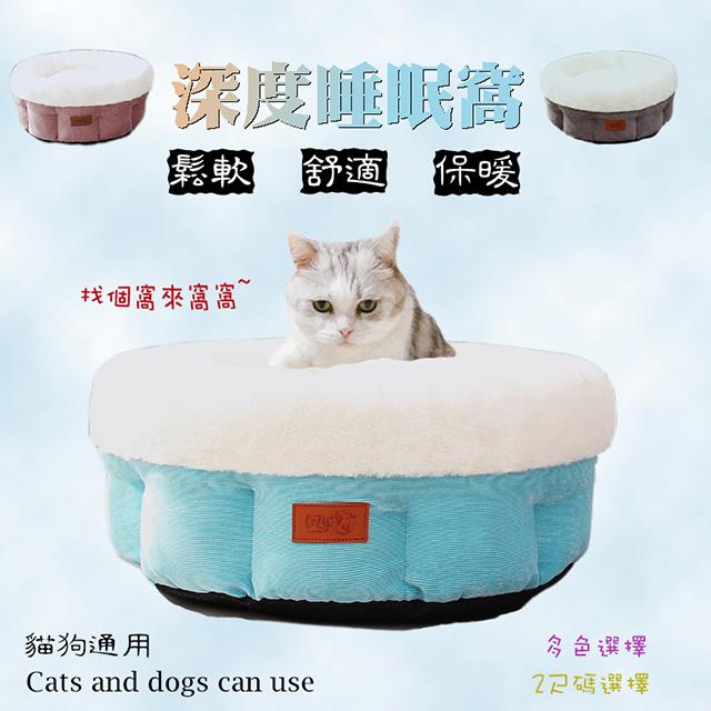 貓窩冬季保暖泰迪狗窩四季通用貓咪床踩奶貓窩貓屋小型犬寵物用品