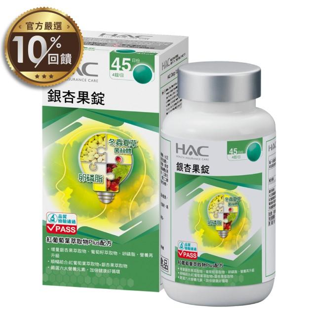 【永信HAC】銀杏果錠(180錠/瓶)【LINE 官方嚴選】