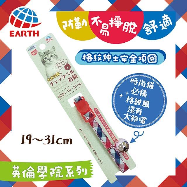 【日本EARTH PET】英倫學院系列-格紋紳士安全項圈(兩種款式)-大鈴鐺