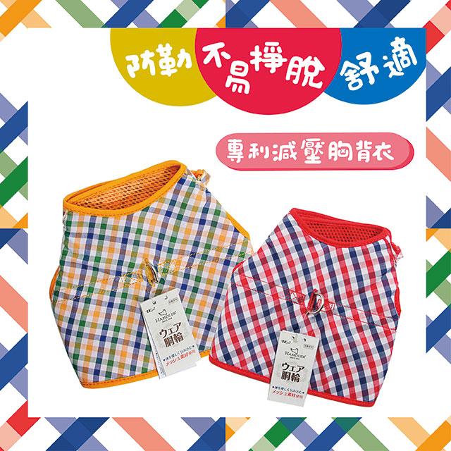 〖日本EARTH PET〗日本專利散步趣-雙色格子減壓胸背衣系列(2S)/犬用