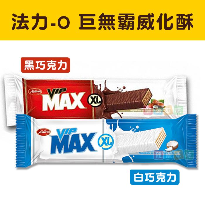 法力-O 巨無霸巧克力風味威化酥[TK1270465]健康本味