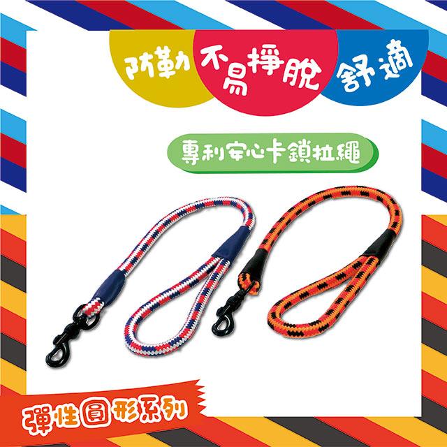 〖日本EARTH PET〗日本專利散步趣-彈性圓形安心卡鎖拉繩系列(L)/中/大型犬用