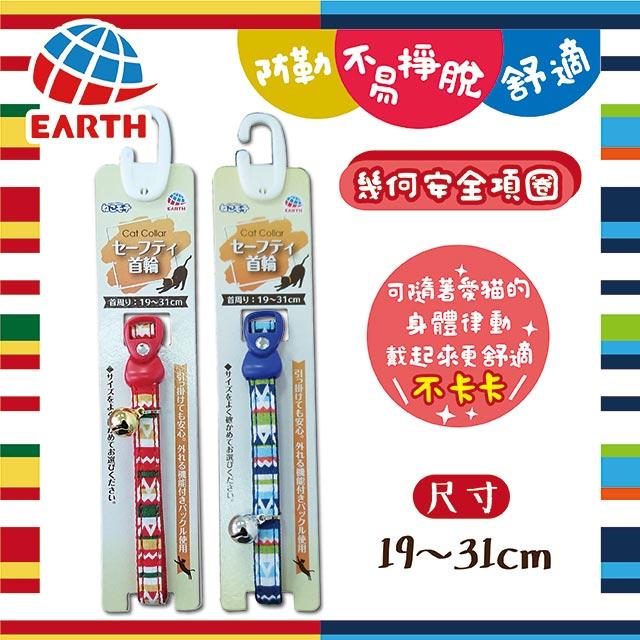 【日本EARTH PET】印地安圖騰系列-幾何安全項圈(兩種款式)-符合貓體工學