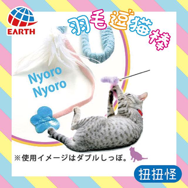 【日本EARTH PET】軟軟怪長尾巴羽毛逗貓棒(扭扭怪-淺藍)
