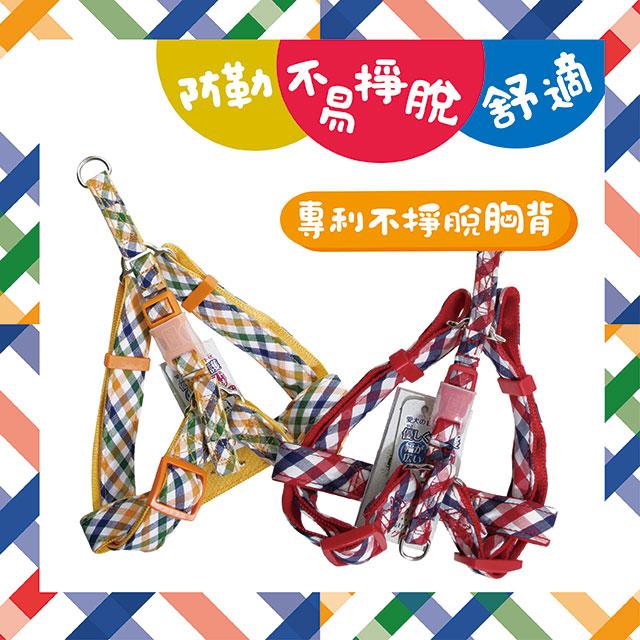 〖日本EARTH PET〗日本專利散步趣-雙色格子胸背系列(S)/犬用
