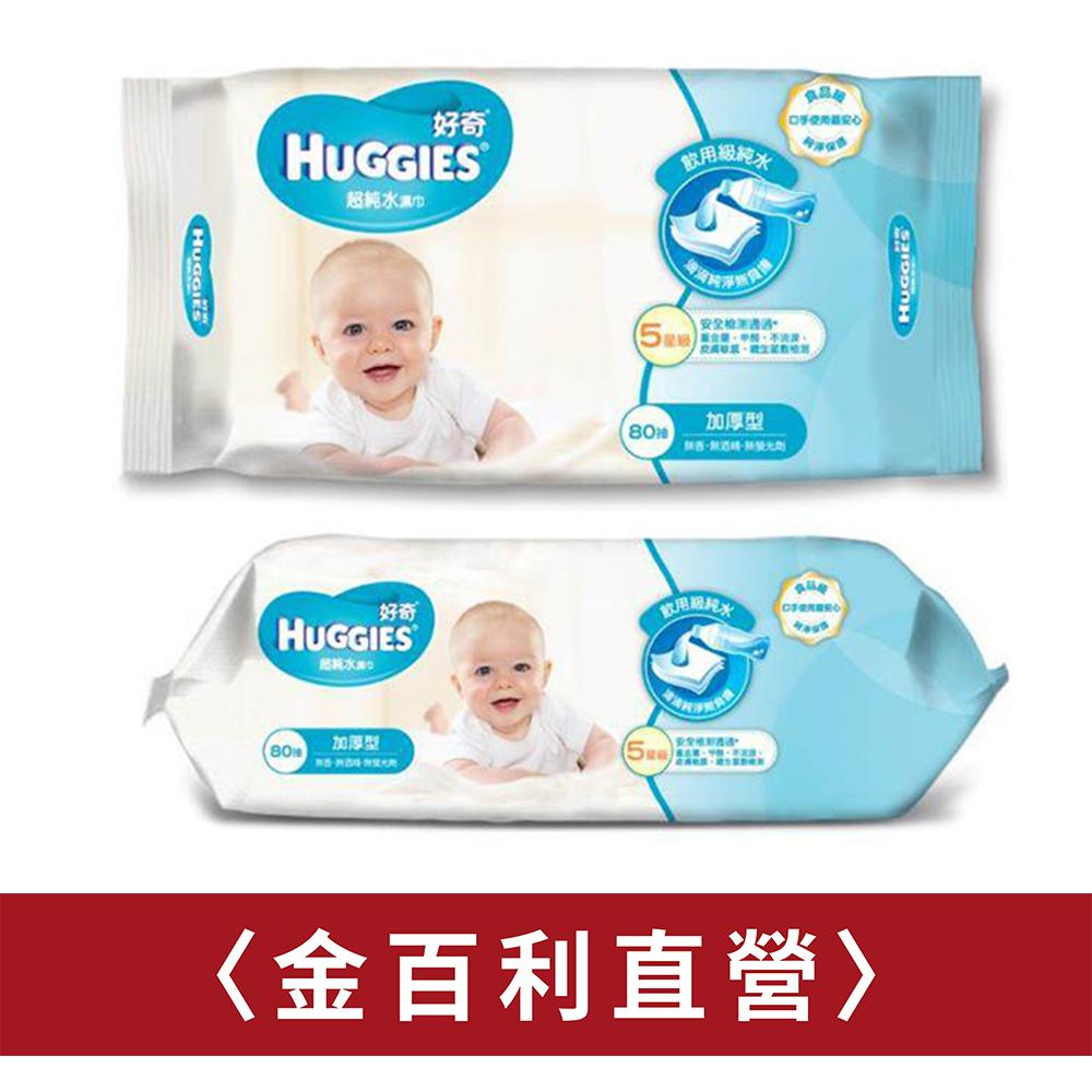 好奇嬰兒純水升級濕巾G2加厚型 80抽x10包