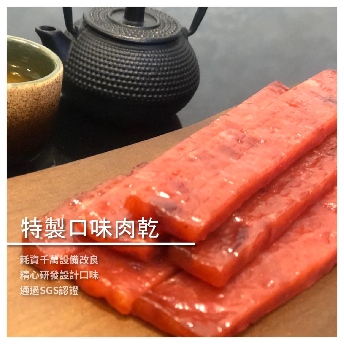 【金鶴閒】特製口味豬肉乾/200g(蜜汁/岩燒/麻辣/泰式檸檬)