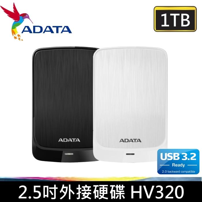ADATA 威剛 2.5吋 1TB 行動硬碟 HV320 外接硬碟 1T 髮絲紋