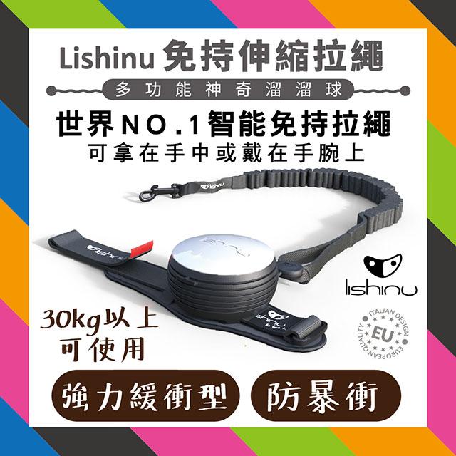 【Lishinu】神奇溜溜球免持伸縮拉繩-強力緩衝型(黑/白色)-歐洲專利製造