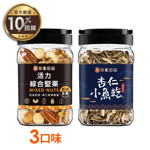 每日優果 活力綜合堅果+杏仁小魚乾 罐裝2入【LINE 官方嚴選】