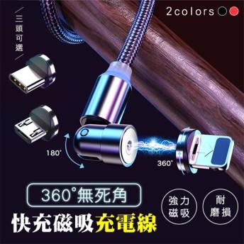 手機快充線 磁吸充電線 磁吸傳輸線 充電線 快充線 彎頭數據充電線 【17購】 E2603