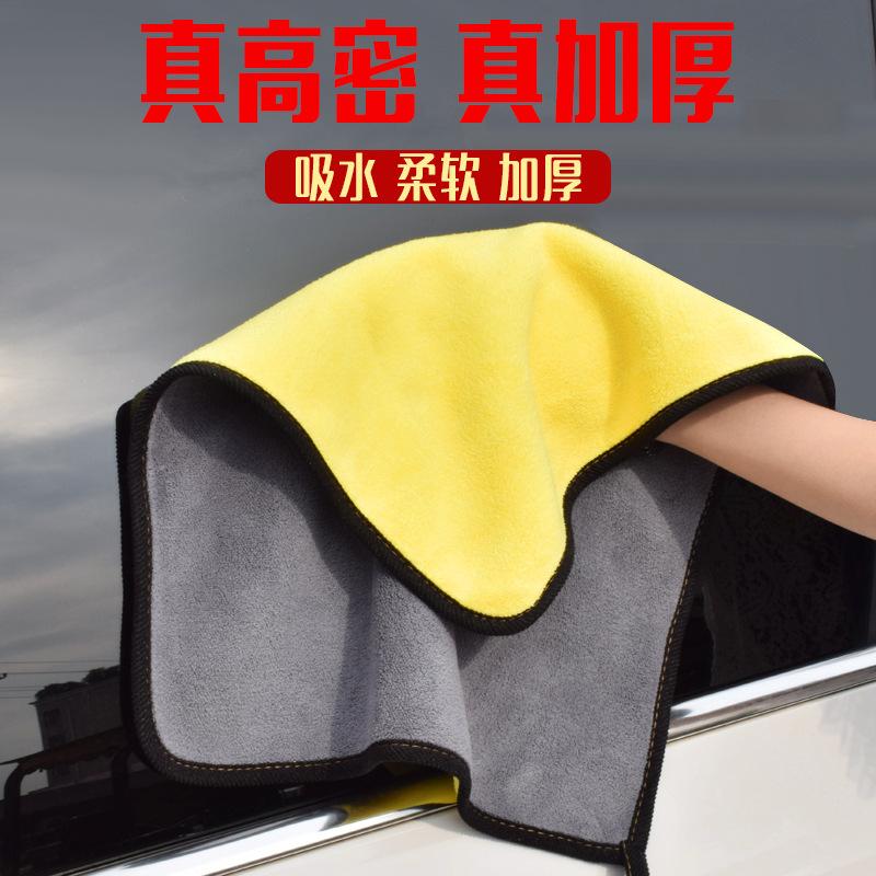 超細纖維加厚吸水珊瑚絨擦車毛巾 布重:850GSM 雙色雙面高密車用清潔洗車巾 洗車毛巾