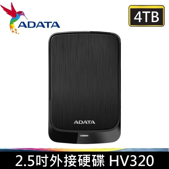 ADATA 威剛 2.5吋 4TB 行動硬碟 HV320 外接硬碟 4T 髮絲紋