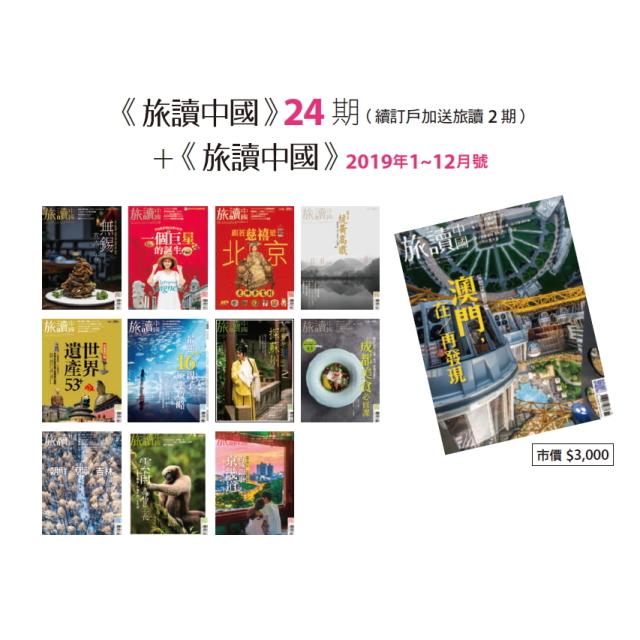旅讀雜誌二年24期+ 旅讀2019年(全)