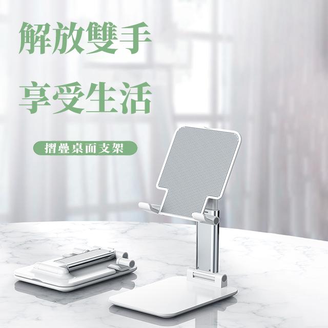 OMG 買瘋樂   摩斯維 通用 手機桌面支架 多功能伸縮 折疊收納式