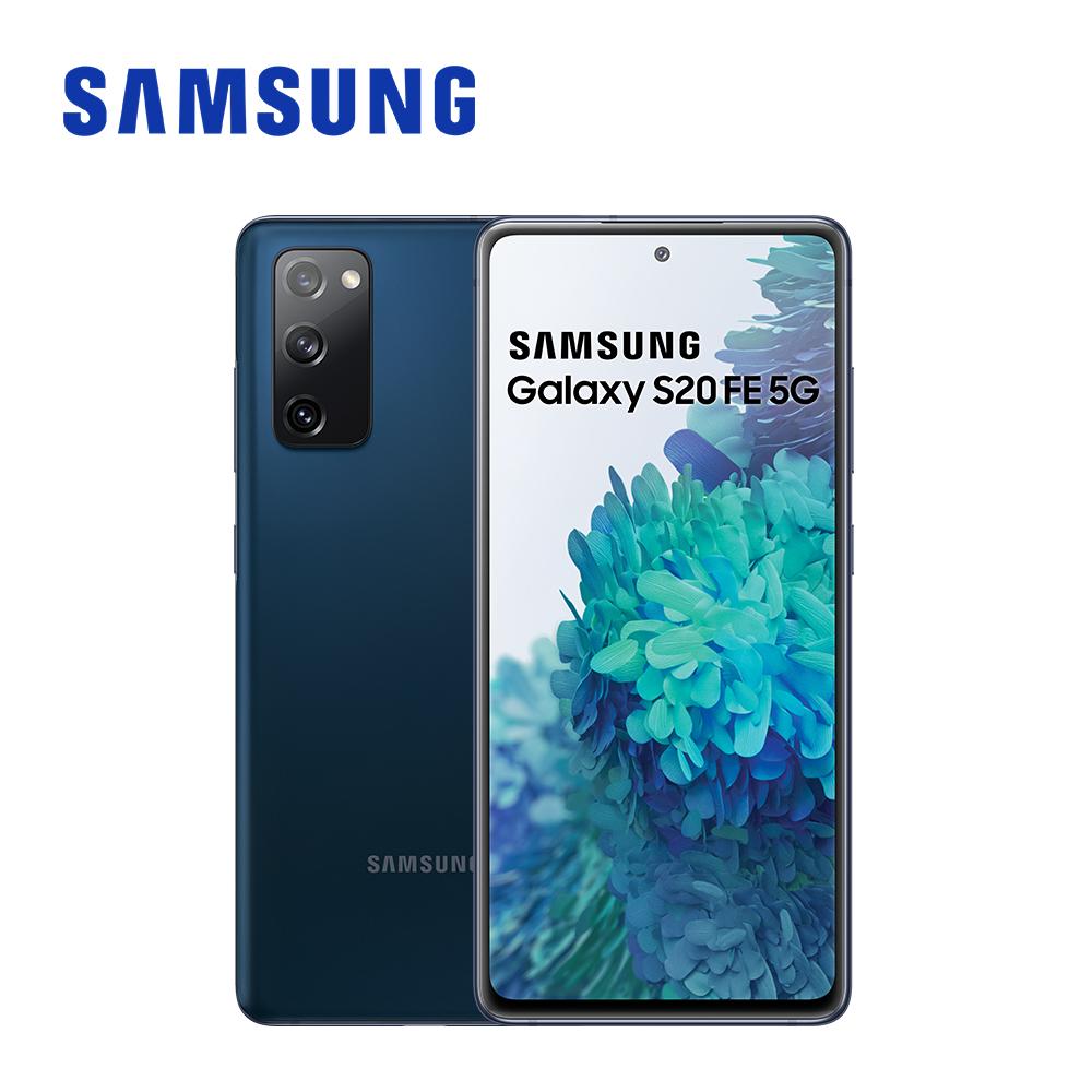 SAMSUNG Galaxy S20 FE 5G (8G/256G) 智慧手機 療癒藍