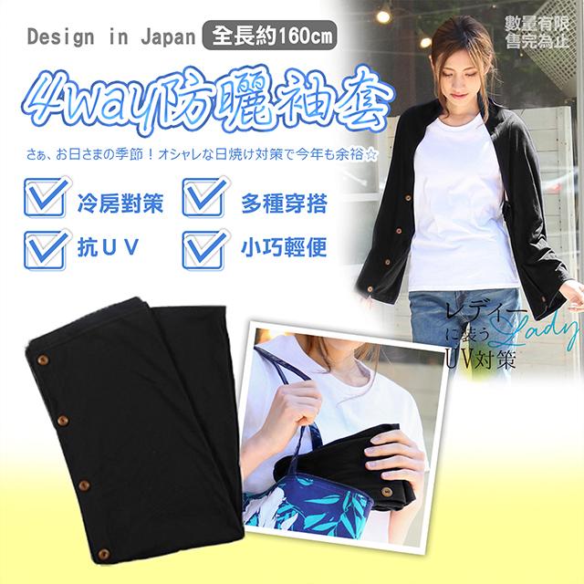 《HOYA-Life日本生活百貨》 日本設計 4 way 防曬袖套