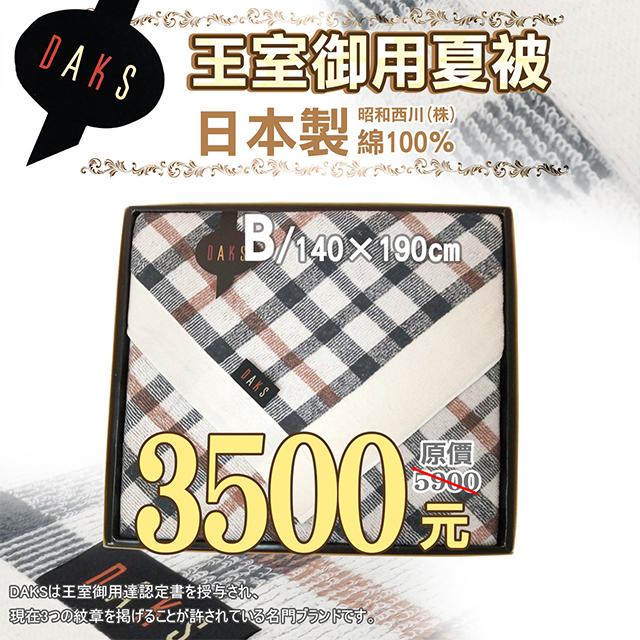 《HOYA-Life日本生活館》 日本製 西川 DAKS 夏被 B款