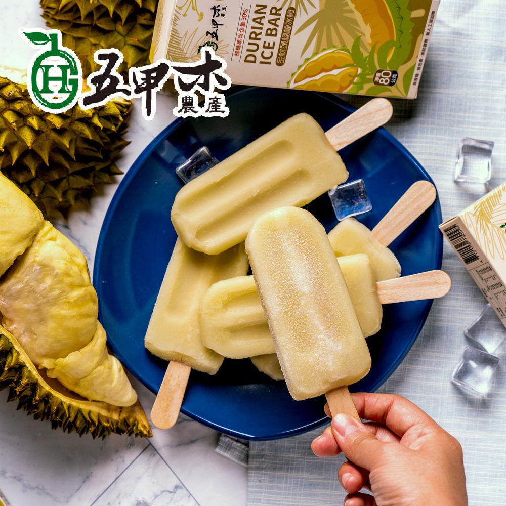 預購《五甲木》金枕頭榴槤冰棒(80g/支,共六支)