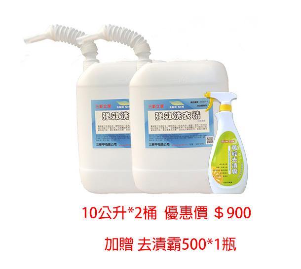 (2桶一箱賣場) SUNSIN 三新立潔 洗衣店專用 免運 台製 環保 低泡沫 強效洗衣精10公斤 滿額贈禮