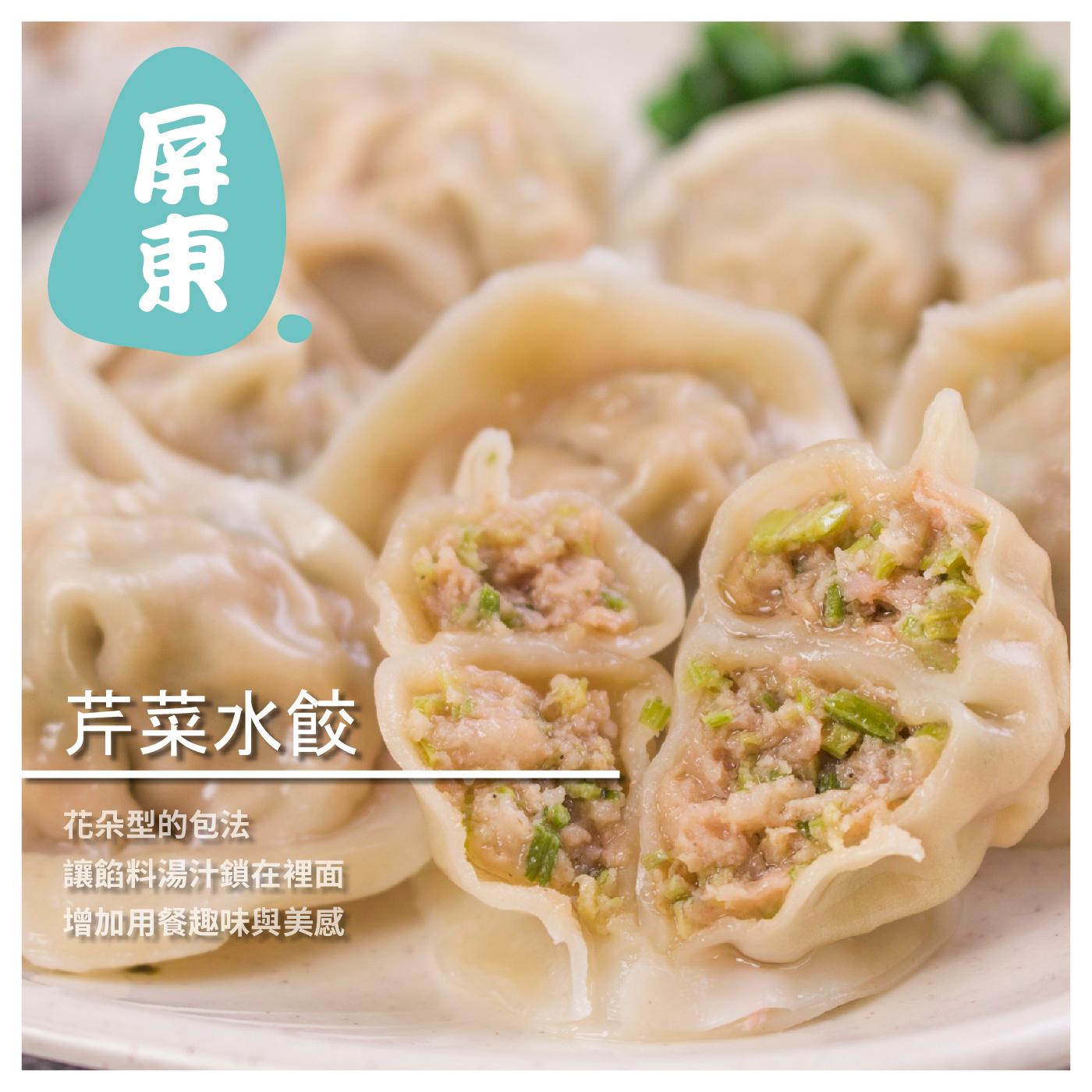 【娘管麵】芹菜水餃(花朵型)/一包40粒