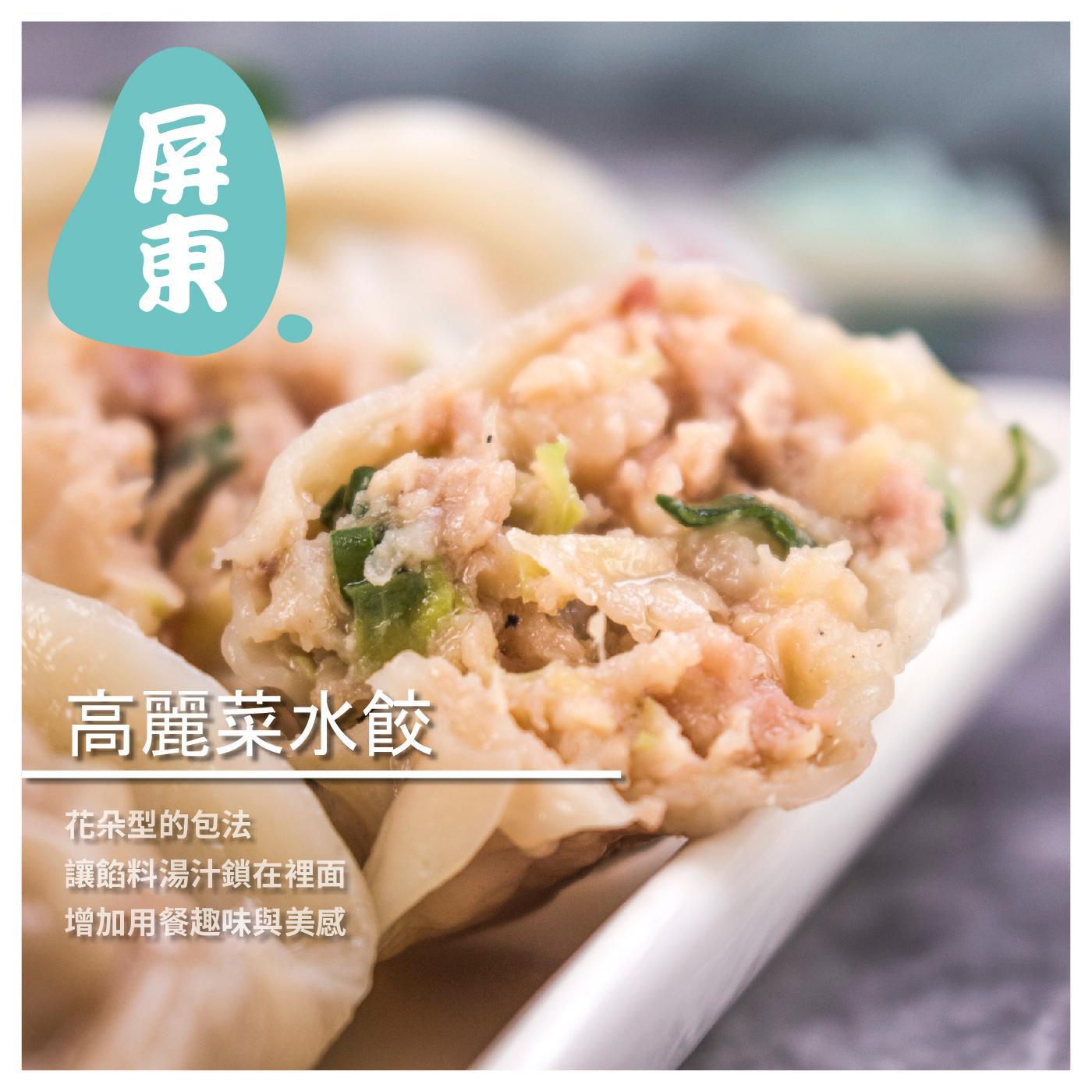 【娘管麵】高麗菜水餃(花朵型)/一包40粒