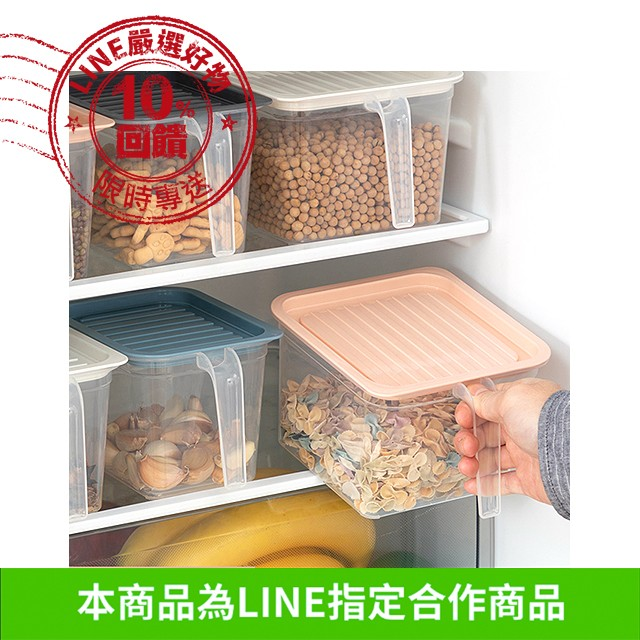 北歐風冰箱收納加蓋保鮮盒(兩種尺寸)