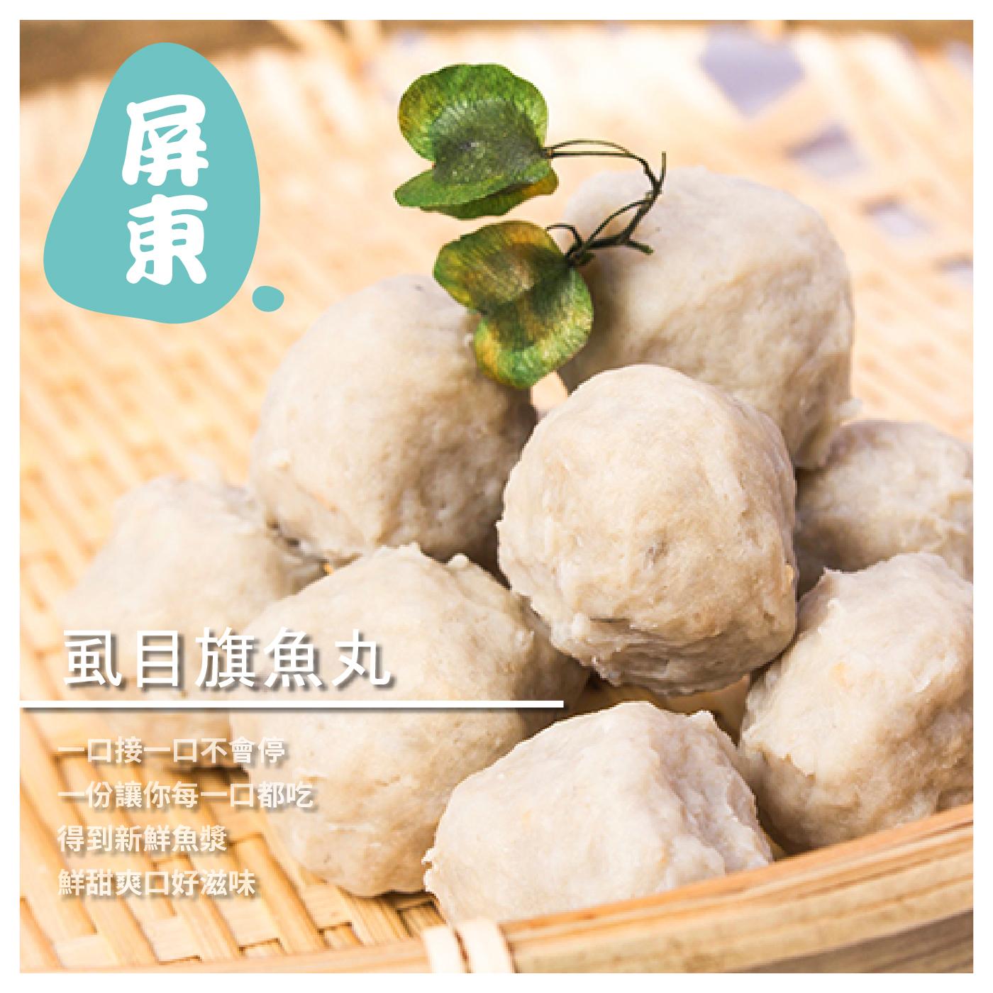 【娘管麵】虱目旗魚丸 / 600g / 包