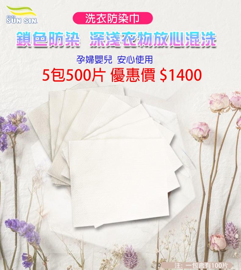 (免運+5包) (台灣製造) SUN SIN (三新) 日本技術 洗衣防染巾 快速有效