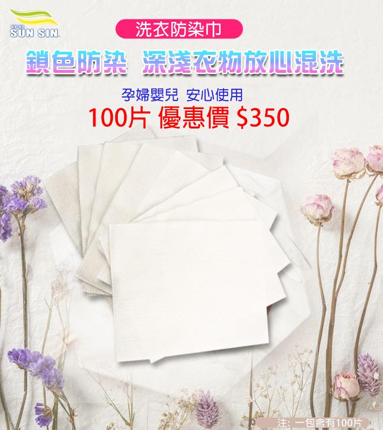 (免運+100片/包) (台灣製造) SUN SIN (三新) 洗衣防染巾 快速有效