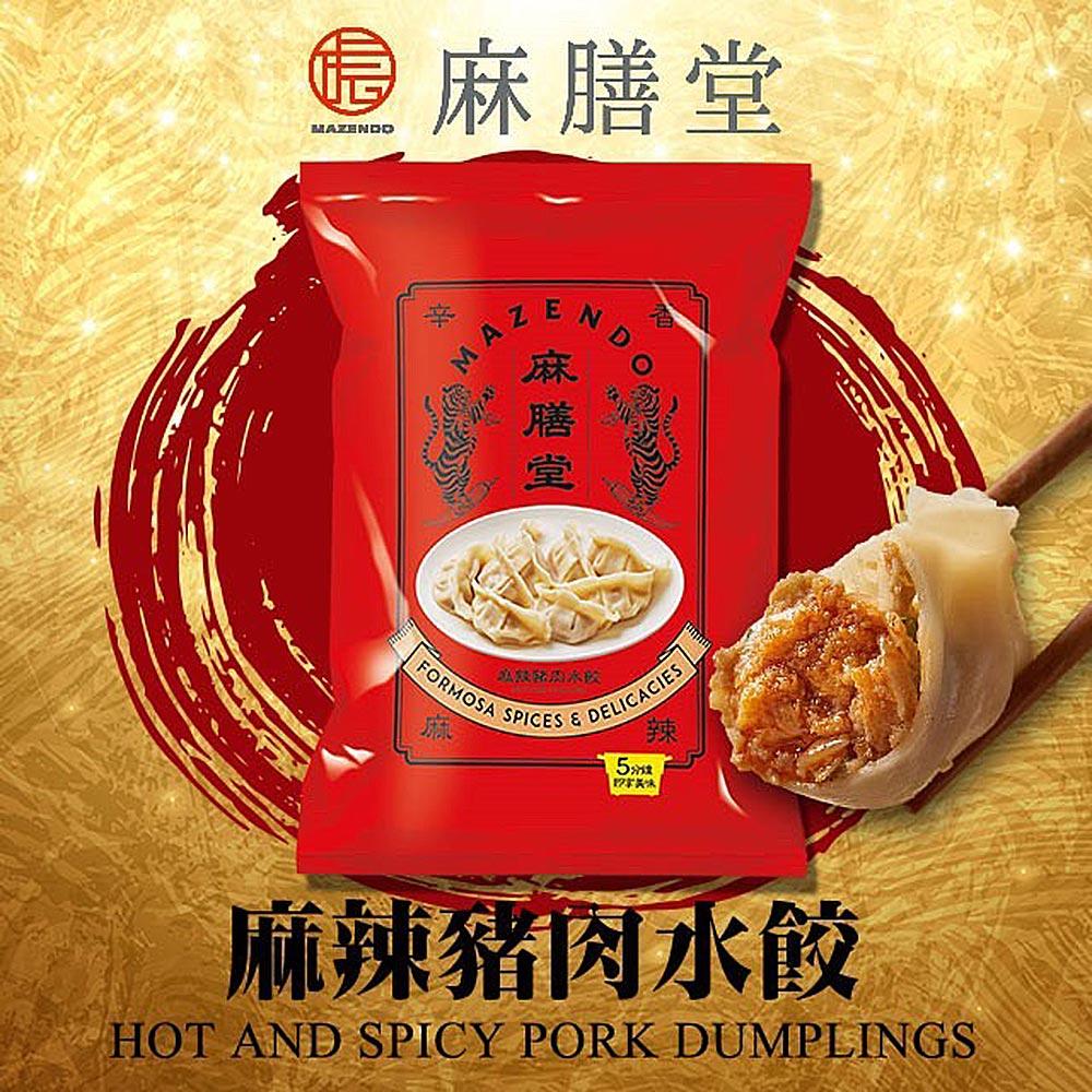 預購《麻膳堂》麻辣豬肉水餃 約25顆/包 (共兩包)