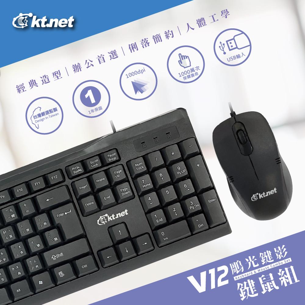 KTNET V12 鵰光鍵影 鍵盤滑鼠組U+U-戰鬥版