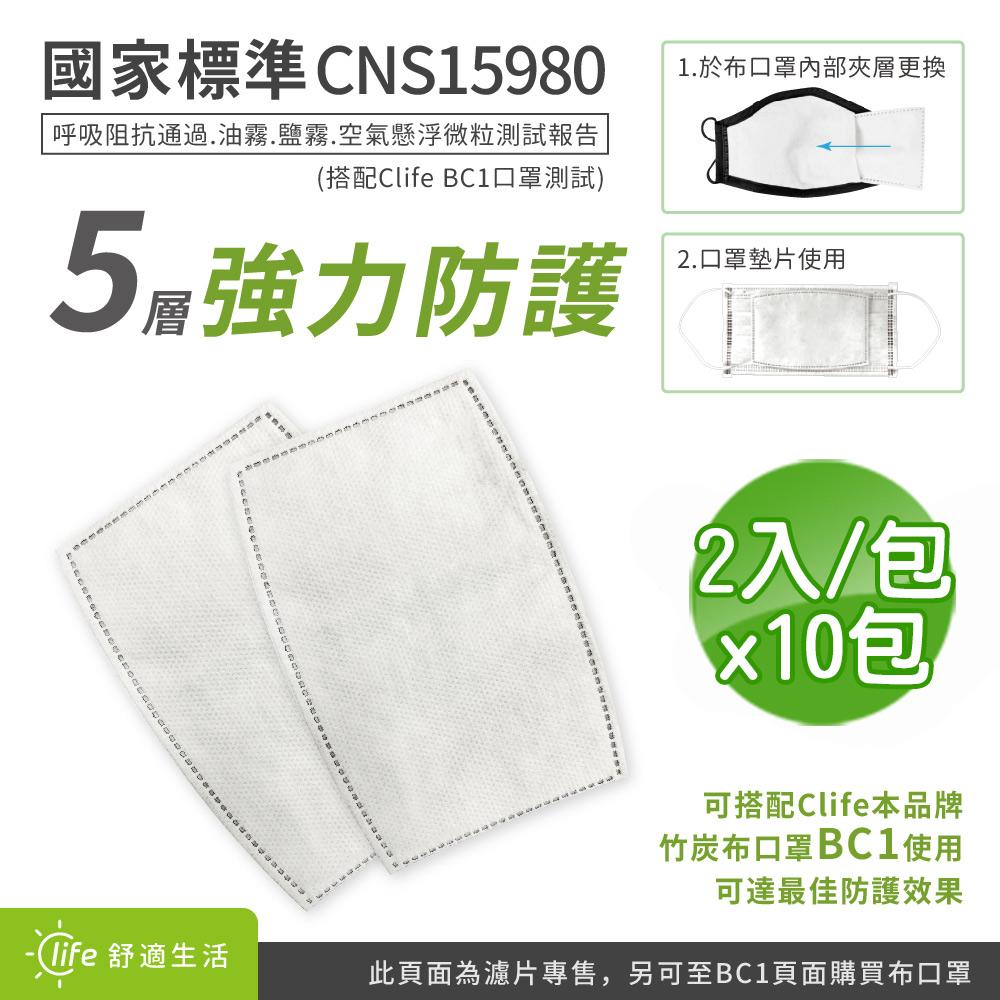 BCS 不織布竹炭口罩濾片(2入/包)-10包