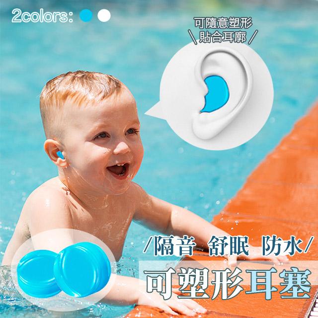 耳塞 矽膠無痛耳塞 塑形耳塞 隔音耳塞 無痛隔音 舒眠耳塞 超值2盒4顆 【17購】 Y901