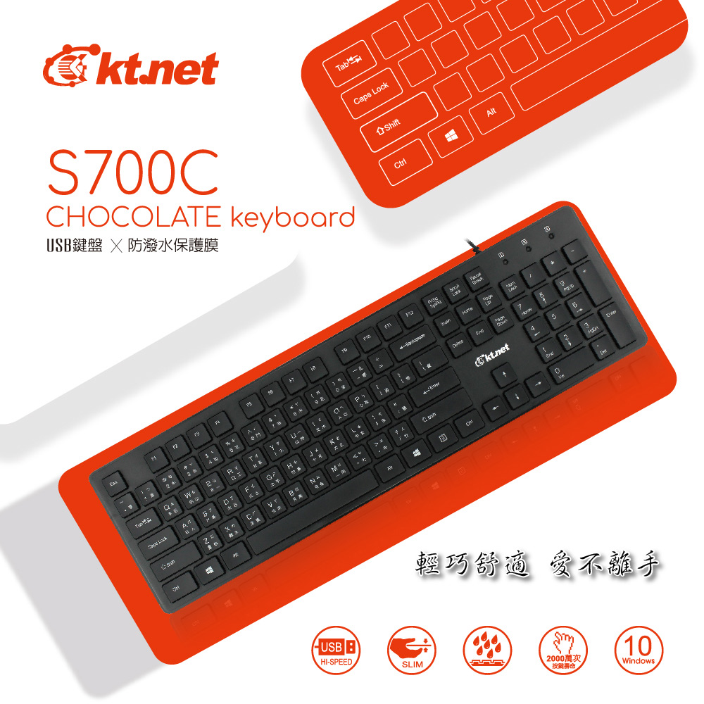 KTNET S700C 巧克力防潑水保護膜鍵盤