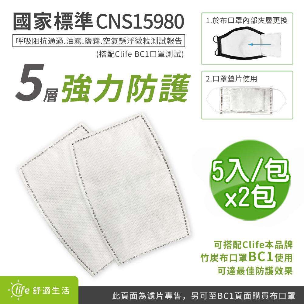 BCS 不織布竹炭口罩濾片(5入/包)-2包