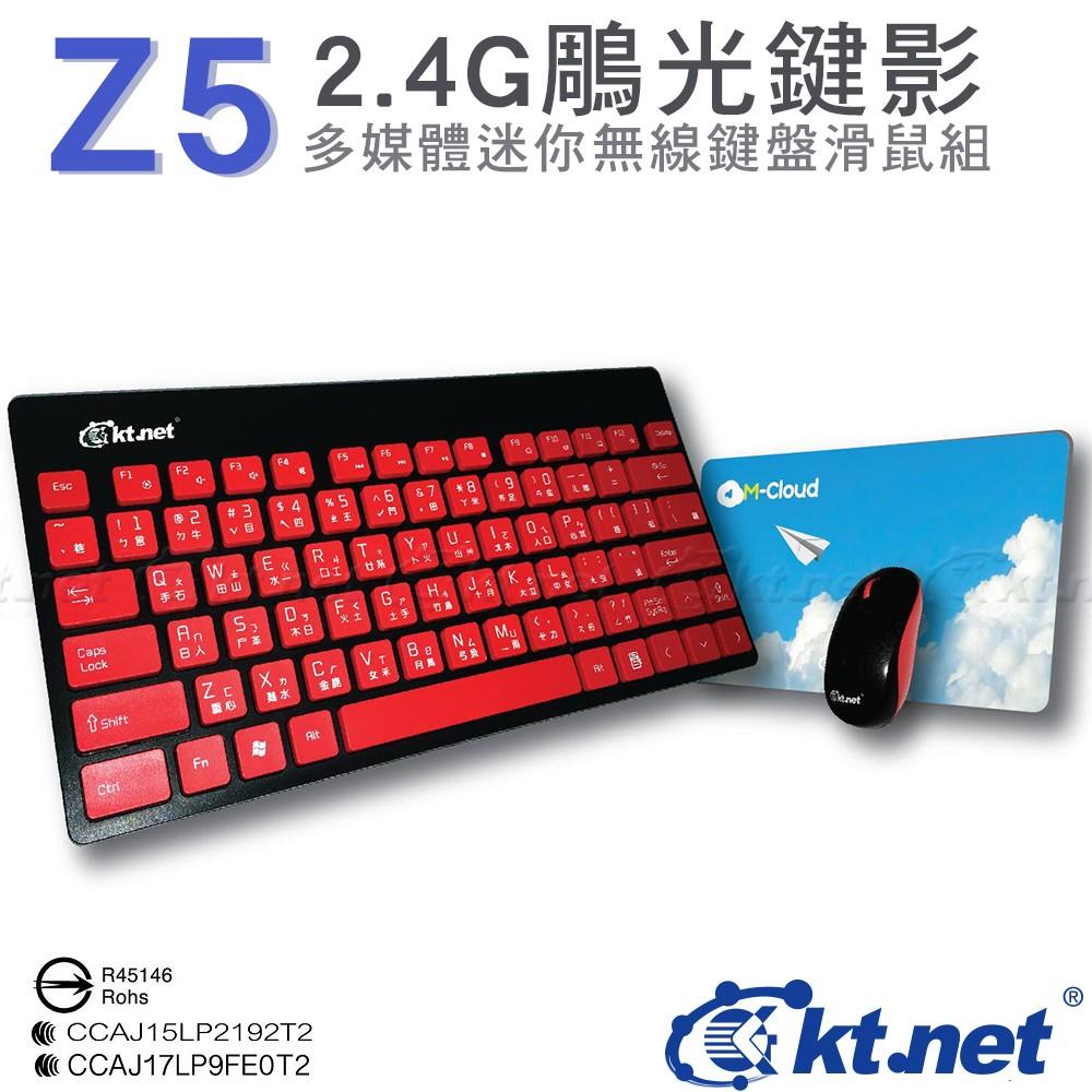 KTNET Z5鵰光鍵影MINI 2.4G無線鍵鼠組-黑紅